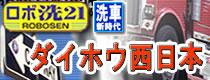 ロボ洗21 ダイホウ西日本