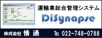 運輸業総合管理システム Disynapse 株式会社情通