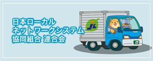 日本ローカルネットワークシステム協同組合 連合会