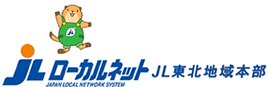 JL東北地域本部